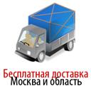 Бесплатная доставка Москва и область