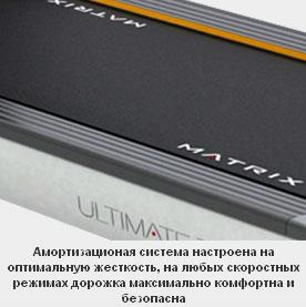 Профессиональная беговая дорожка Matrix T1XEVA (2012)