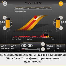 Профессиональная беговая дорожка Matrix T7XEVA (2012)
